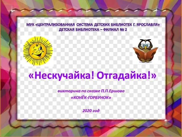 Викторина по сказке КОНЁК-ГОРБУНОК