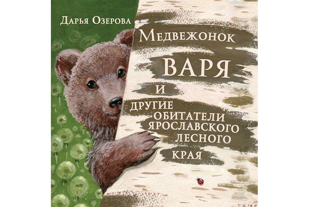 Yaroslavcam predstavyat skazku o jivotnyh yaroslavskogo lesa
