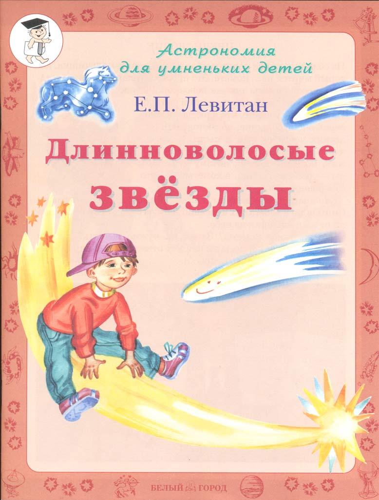 levitan-dlinnovolosye-2008