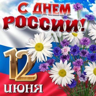 pozdravleniya-s-dnem-rossii-12-iyunya-2019-v-krasochnoy-gif-animacii 1