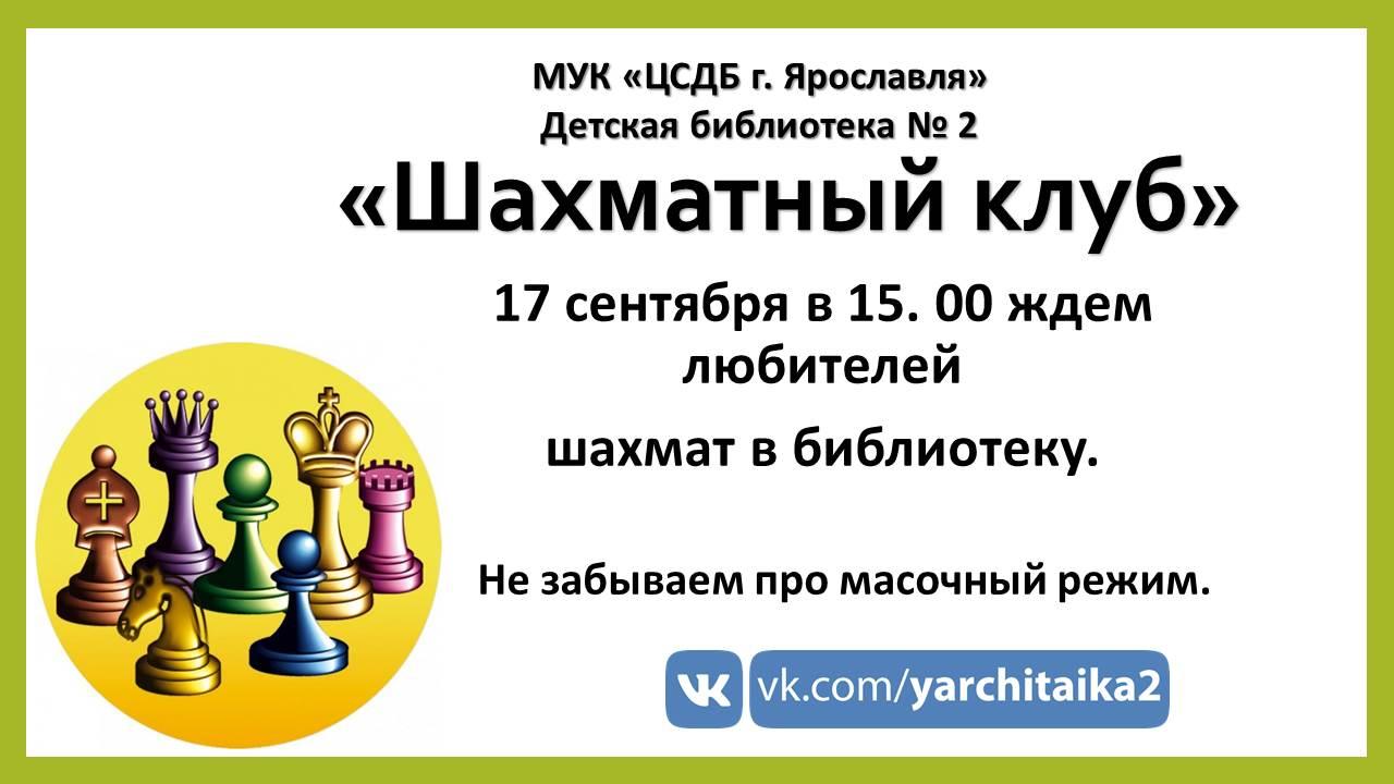1709Шахматный клуб