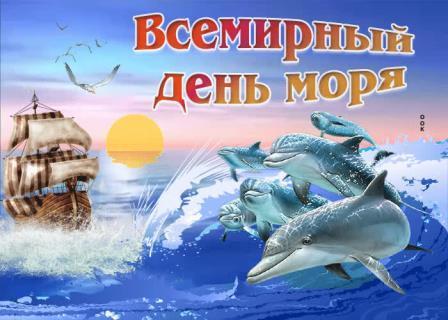 s-dnem-morya-59280