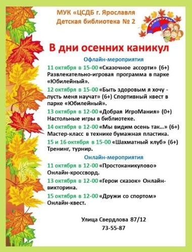 Афиша осень